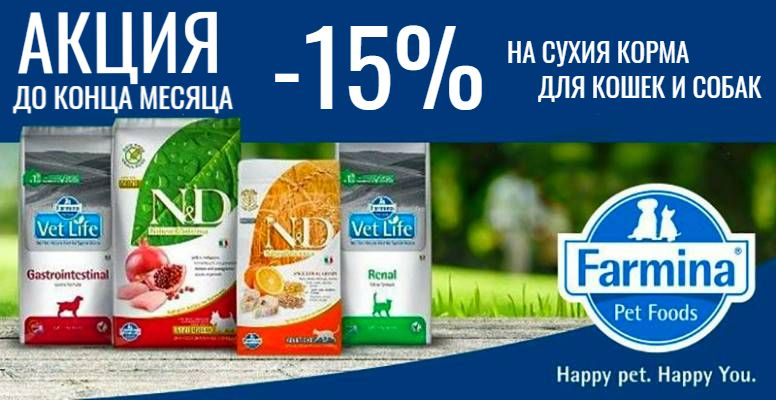 Скидки до -20% на сухие корма Farmina