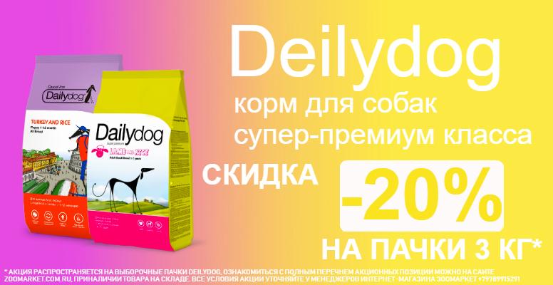 -20% на сухие корми для собак Daily Dog 3 кг