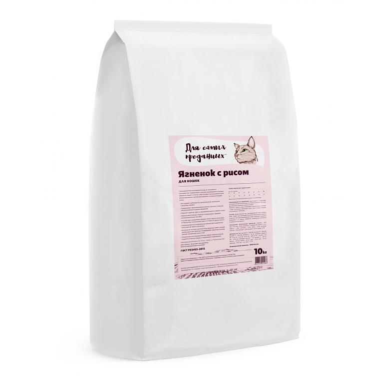 Для самых преданных Ягнёнок с рисом для кошек