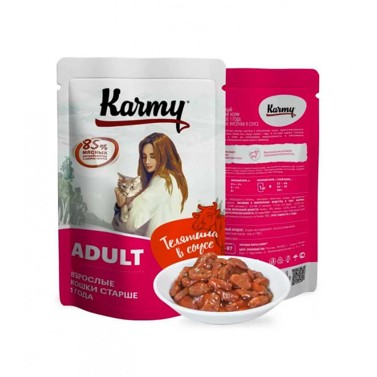 Karmy Мясные кусочки с телятиной в соусе для взрослых кошек, 80 гр.