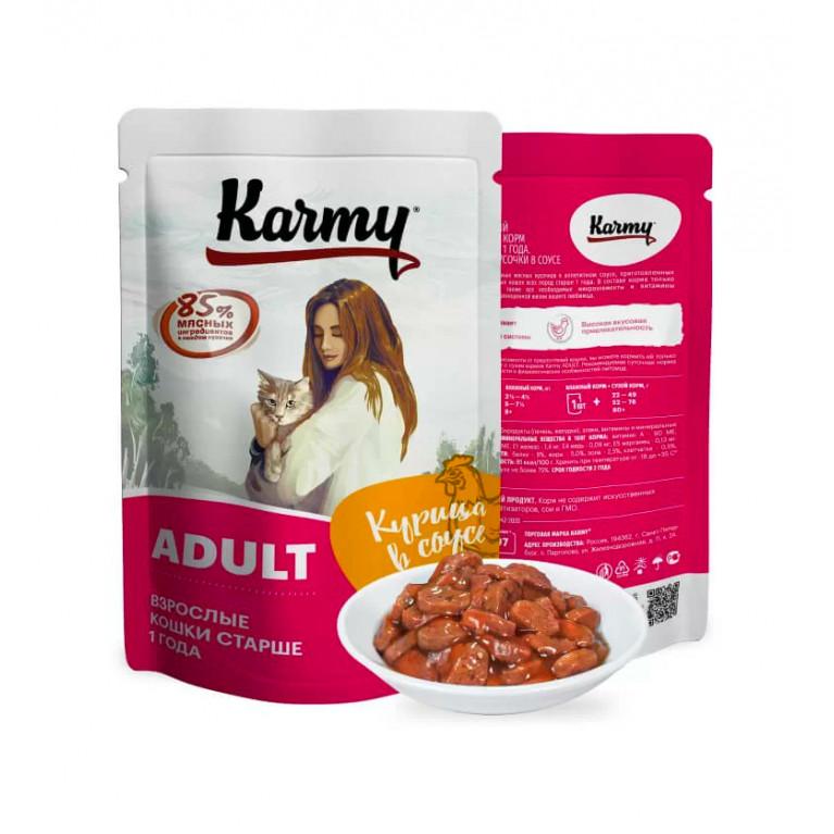 Karmy Мясные кусочки с курицей в соусе для взрослых кошек, 80 гр.