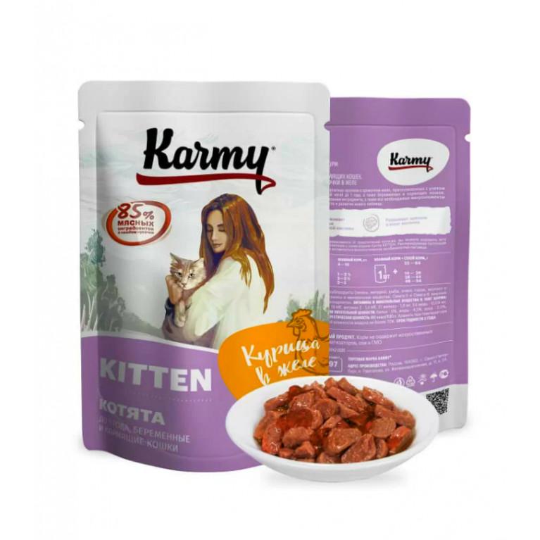 Karmy сочные кусочки в ароматном желе с курицей, для котят. 80 гр.