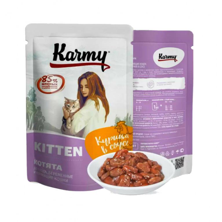 Karmy сочные кусочки в ароматном соусе с курицей, для котят. 80 гр.