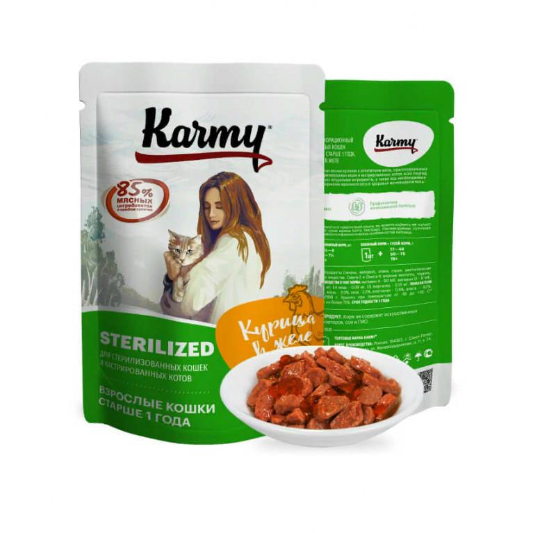 Karmy Мясные кусочки с курицей в желе для стерилизованных кошек и кастрированных котов старше 1 года, 80 гр.