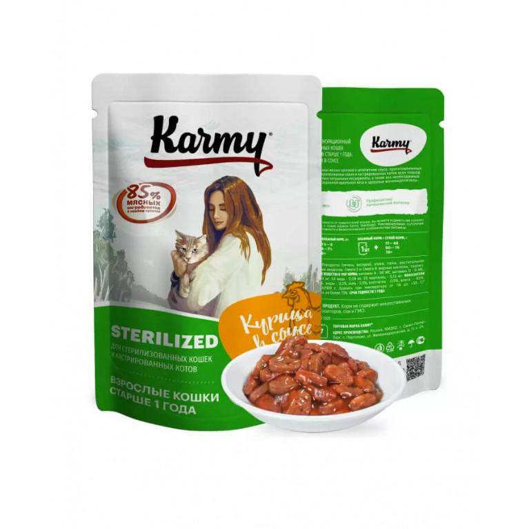 Karmy Мясные кусочки с курицей в соусе для стерилизованных кошек и кастрированных котов старше 1 года, 80 гр.