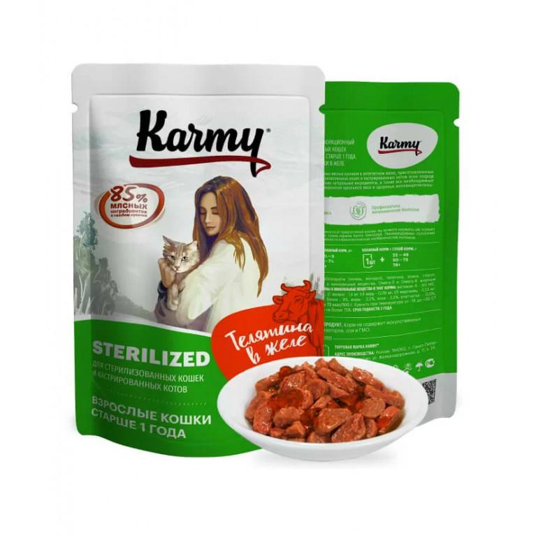 Karmy Мясные кусочки с телятиной в желе для стерилизованных кошек и кастрированных котов старше 1 года, 80 гр.