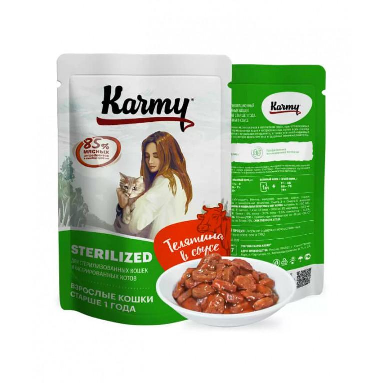 Karmy Мясные кусочки с телятиной в соусе для стерилизованных кошек и кастрированных котов старше 1 года, 80 гр.