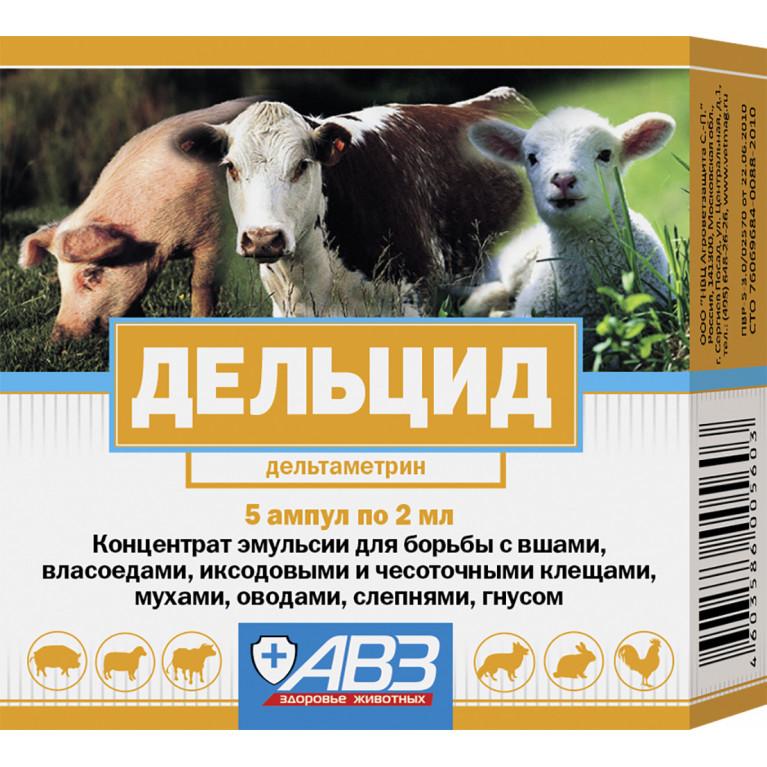 Дельцид для с/х животных 5 ампул по 1 дозе (2 мл.)