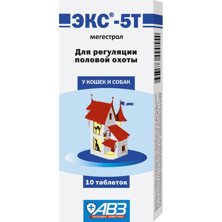 ЭКС-5T таблетки для регуляции половой охоты у кошек и собак