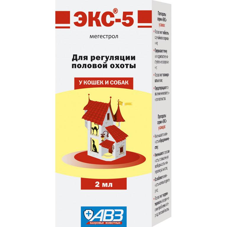 ЭКС-5 суспензия для регуляции половой охоты у кошек и собак