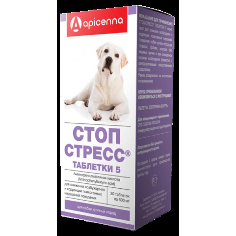 Стоп стресс для собак весом более 30 кг,  20 табл.