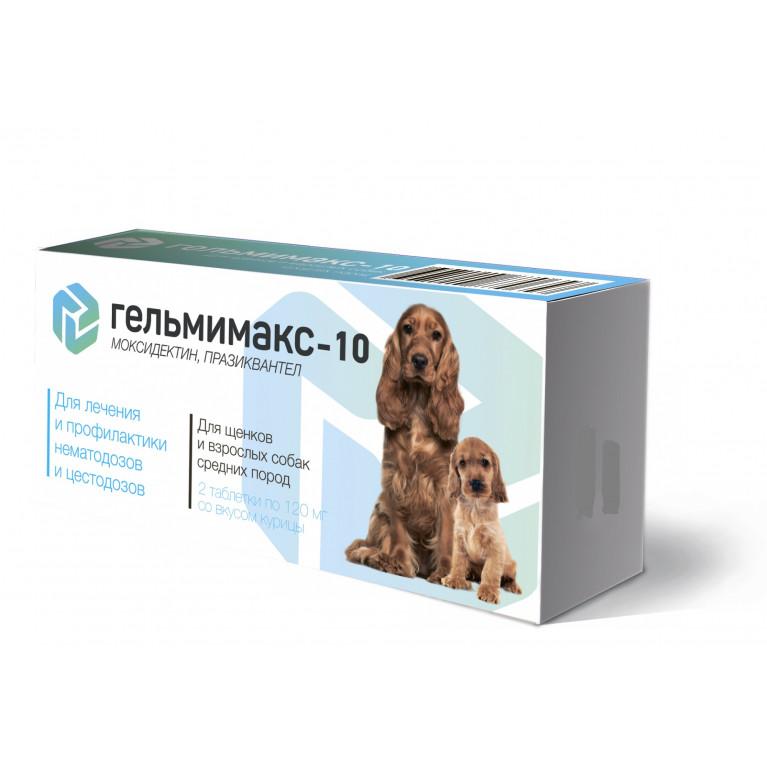 Гельмимакс - 10, для щенков и взрослых собак средних пород  2 таблетки по 120 мг