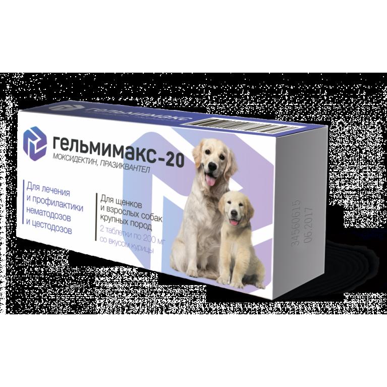 Гельмимакс - 20, для щенков и взрослых собак крупных пород 2 табл. по 200 мг.