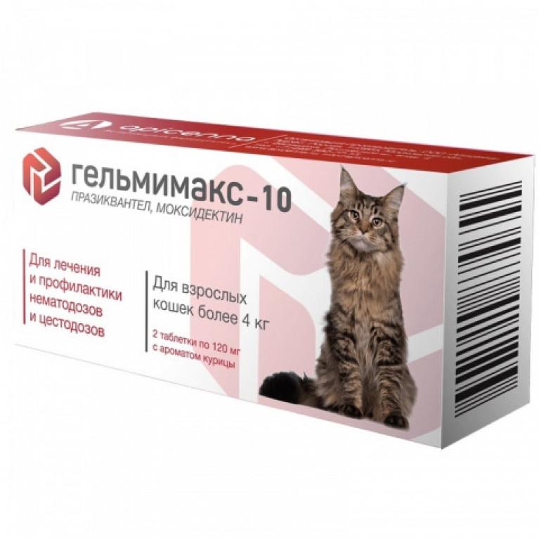 Гельмимакс - 10, для взрослых кошек массой более 4 кг  2 таблетки по 120 мг