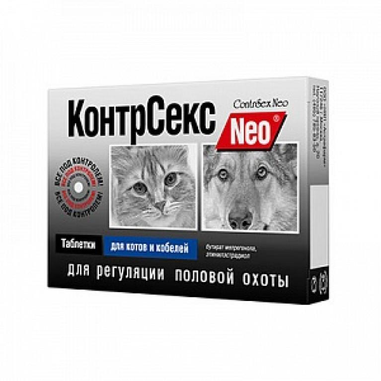 КонтрСекс Neo таблетки для котов и кобелей (10 таблеток)