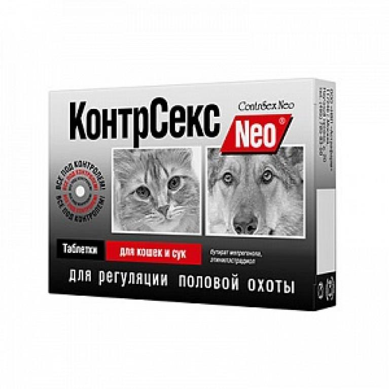 КонтрСекс Neo таблетки для кошек и сук (10 таблеток)