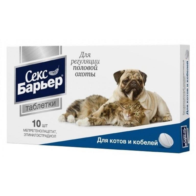 Секс Барьер таблетки для кобелей и котов