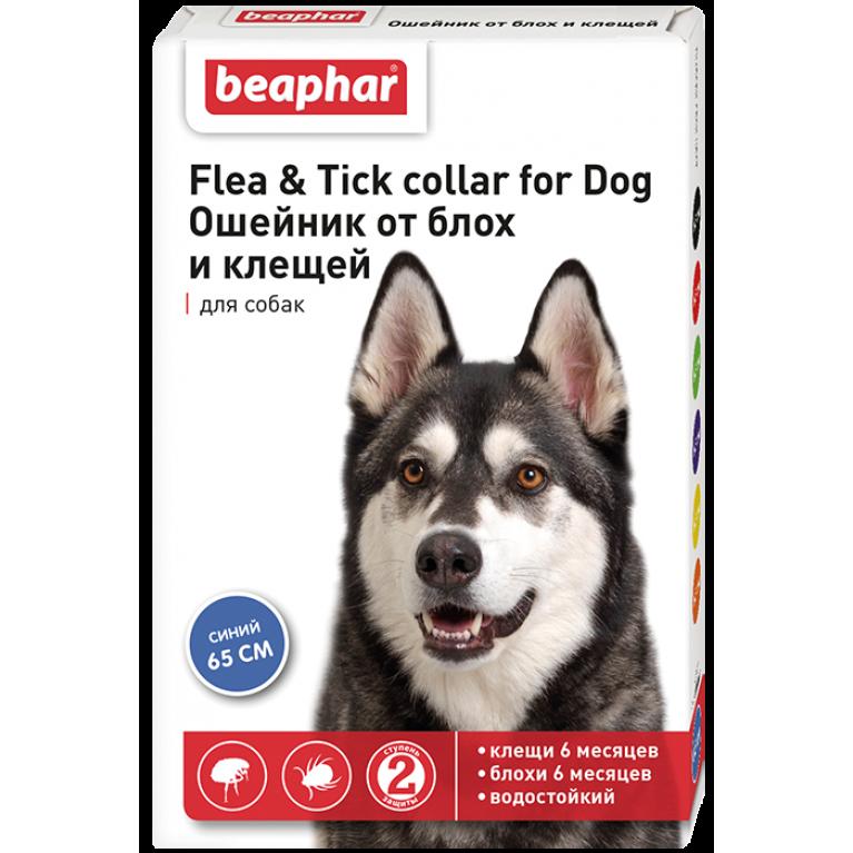 Beaphar ошейник для собак, 65 см. (синий, красный, оранжевый, белый, фиолетовый, желтый)