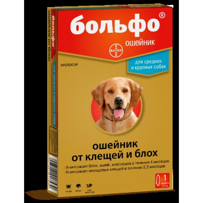 Bolfo Больфо ошейник  для собак средних и крупных пород 70 см