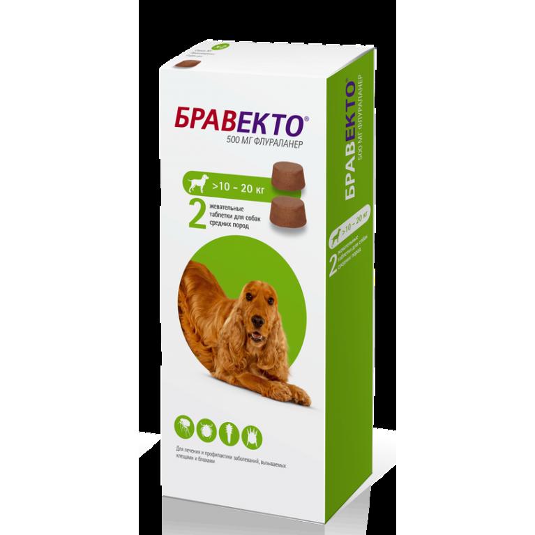 Bravecto Бравекто жевательная таблетка от блох и клещей для собак весом от 10 до 20 кг. - 500 мг(2 таблетки)