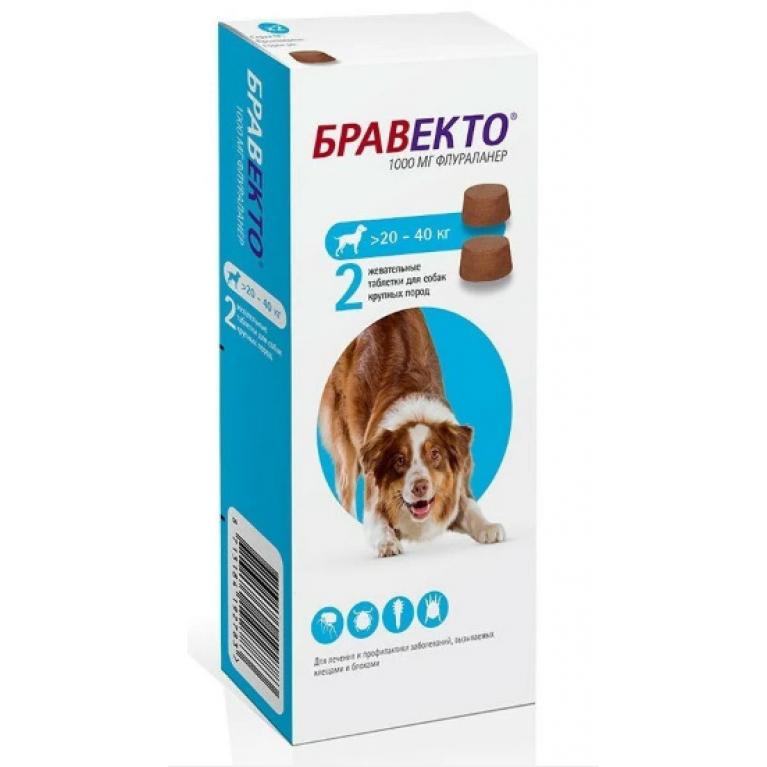 Bravecto Бравекто жевательная таблетка от блох и клещей для собак весом от 20 до 40 кг. - 1000 мг (2 таблетки)