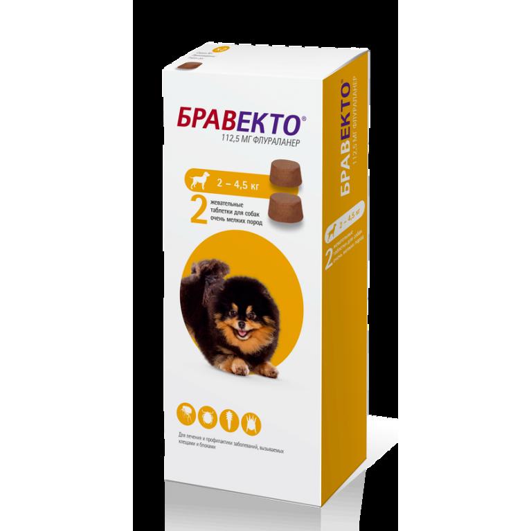 Bravecto Бравекто жевательная таблетка от блох и клещей для собак весом от 2 до 4,5 кг. - 112,5 мг (2 таблетки)