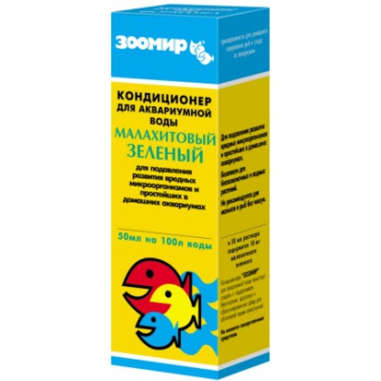 Малахитовый Зеленый ЗООМИР  50мл/100л