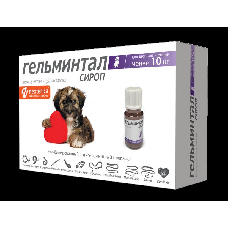 Гельминтал сироп для собак до 10 кг.