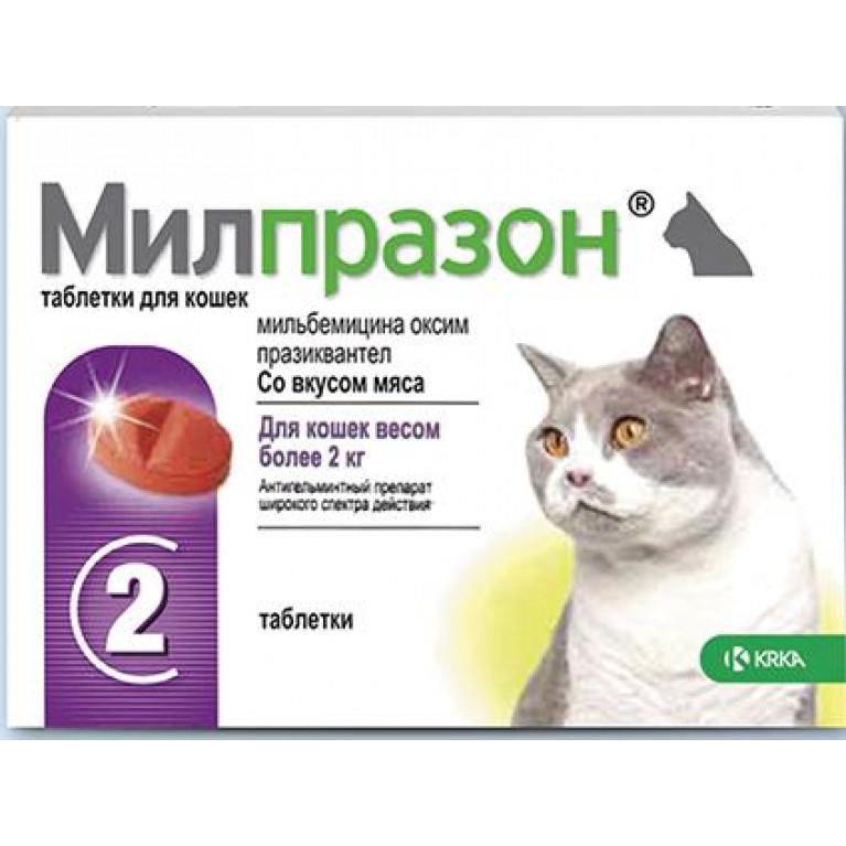 Милпразон для кошек более 2кг (2 таблетки)