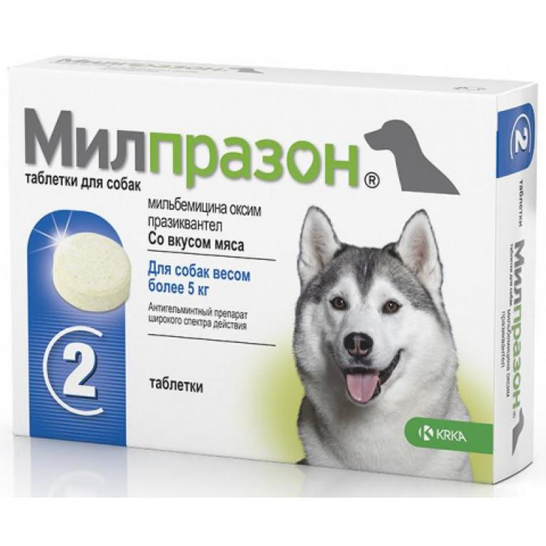 Милпразон для собак более 5 кг (2 таблетки)