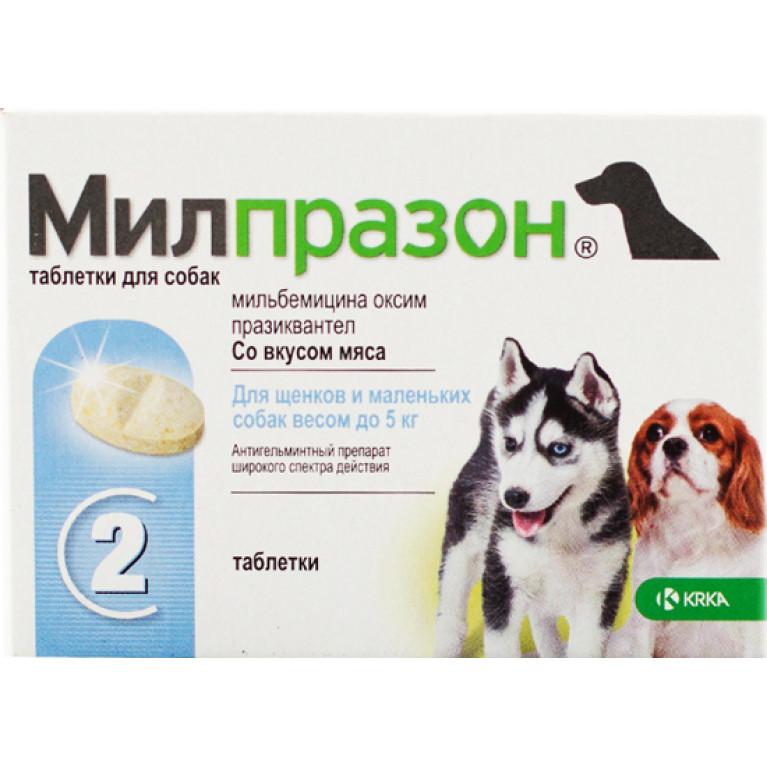 Милпразон для собак и щенков до 5кг (2 таблетки)