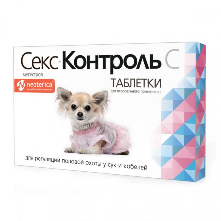 Секс Контроль  для собак 10 таб. (суки, кобели)