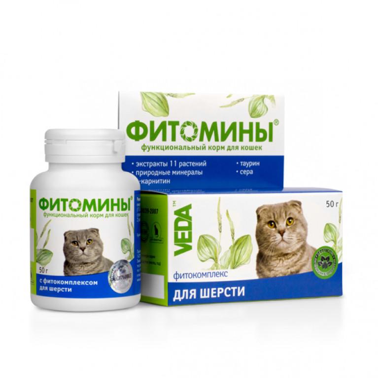 Фитомины для кошек для шерсти 100 табл.