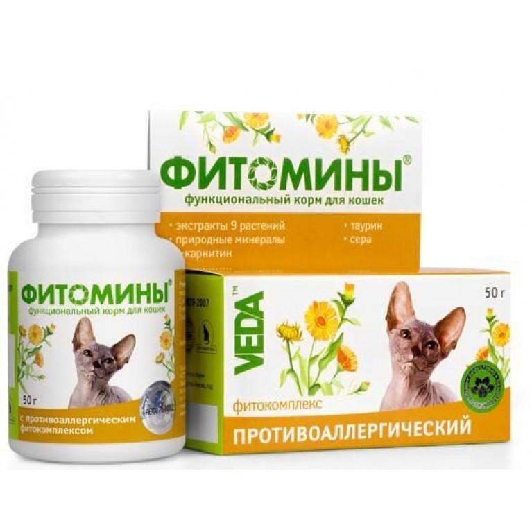 Фитомины для кошек против аллергии, 100 табл.