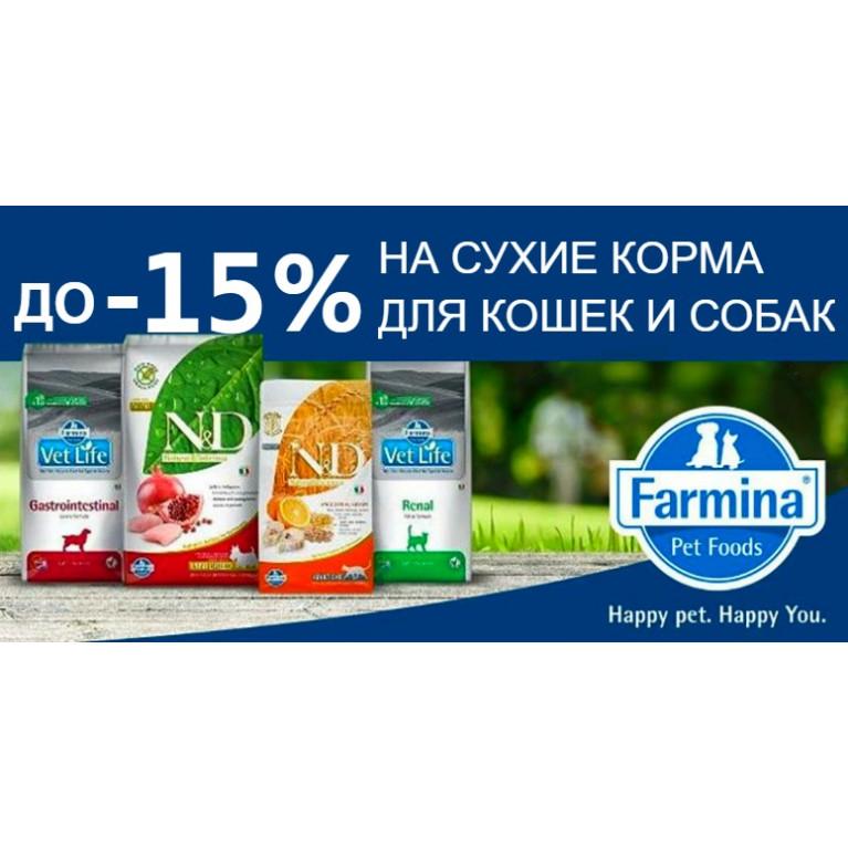 Скидки  до -15% на сухие корма  Farmina