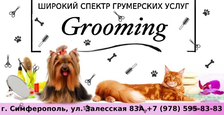 Gruming