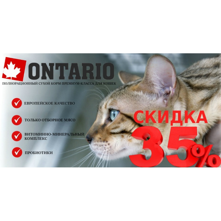 "-35% на сухие корма для кошек ""Ontario"""