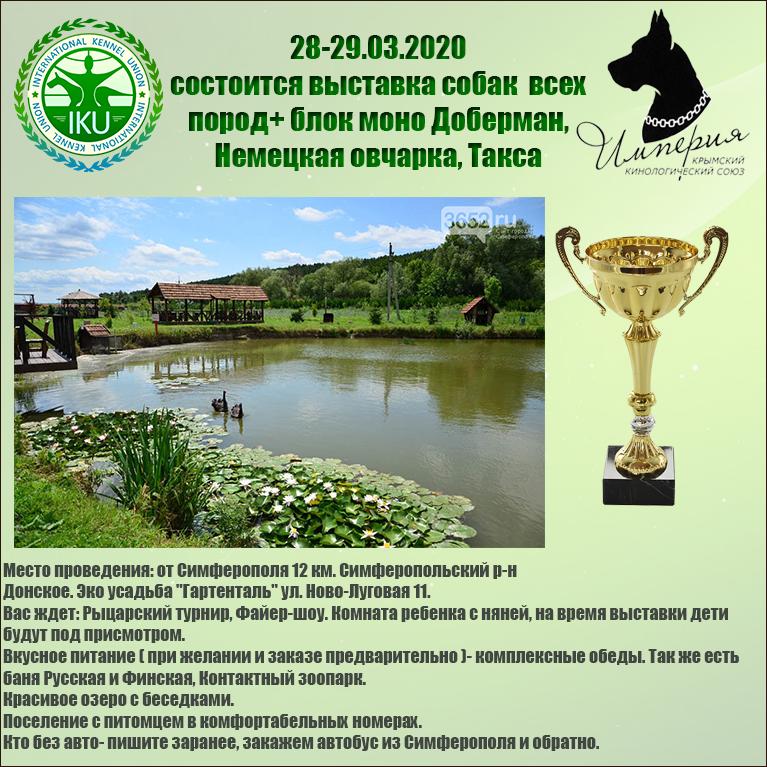 С 28.03.2020 - 29.03.2020 Пройдет выставка собак всех пород 2хСАС.