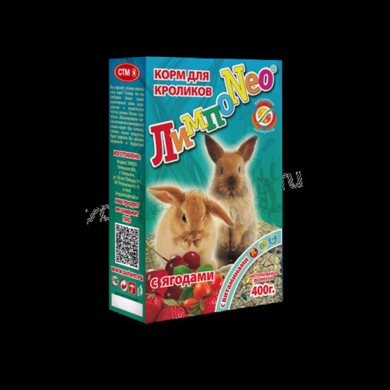 LimpoNEO Корм для кроликов с ягодами 400 гр