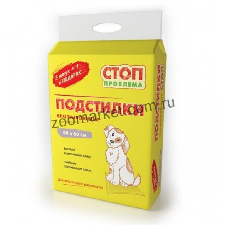 Стоп-проблема/пеленки-подстилки для щенков и собак 60*60 см., 6 шт