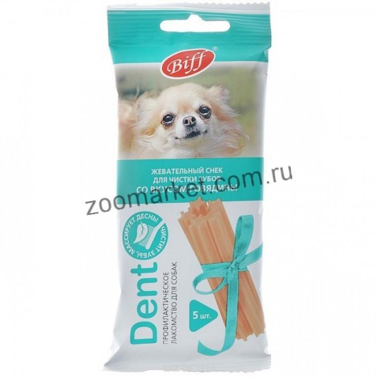 Biff Dent Жевательные снеки со вкусом говядины (для мелких собак ) 5 шт.