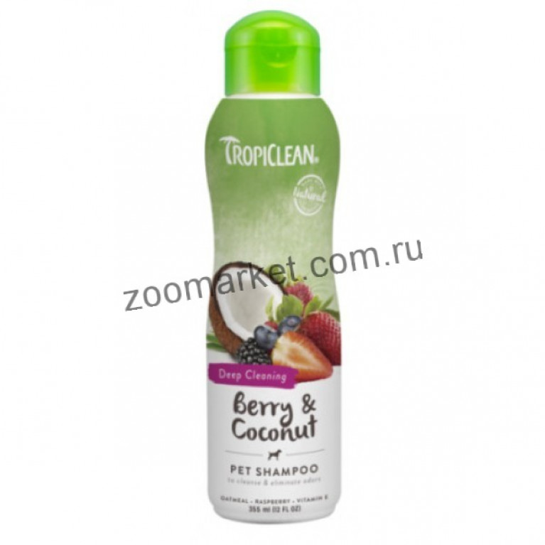 """TropiClean Berry/Coconut/Шампунь очищающий """"Ягодный с кокосом""""  для собак и кошек, 355 мл"""