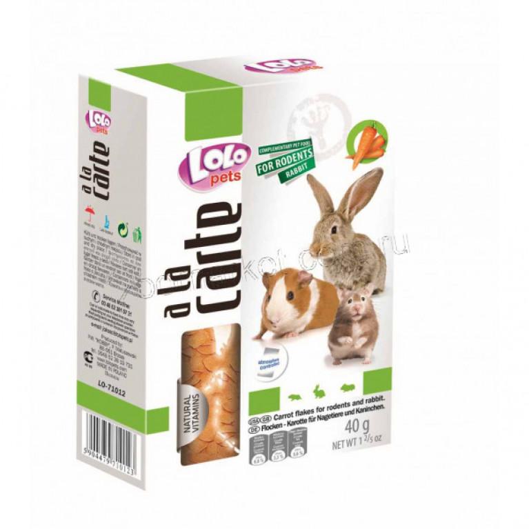 Lolopets A la carte для грызунов и кроликов хлопья морковные, 40 г