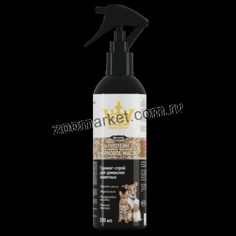 Royal Groom Грумминг-спрей с протеином и норковым маслом для домашних животных 200 мл