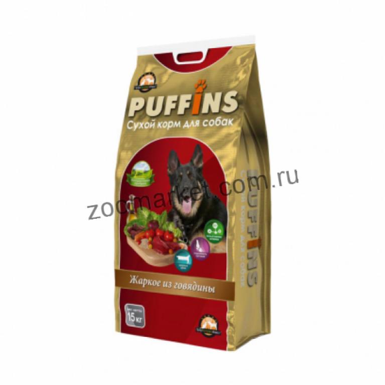 Puffins Сухой корм для собак (Жаркое из говядины)