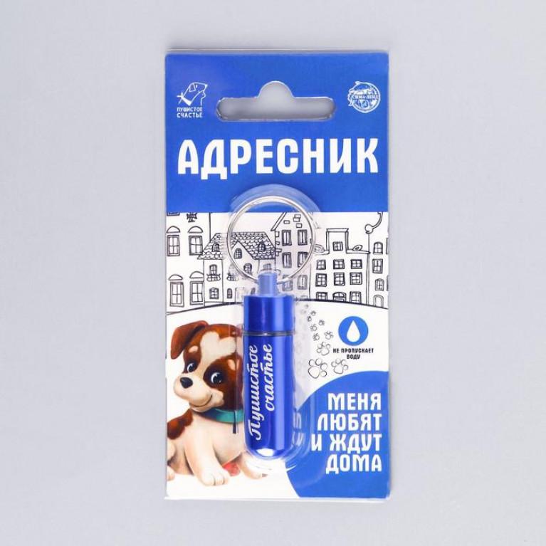 Адресник Капсула для вложения записки широкий цвет синий 5,2х1,4 см