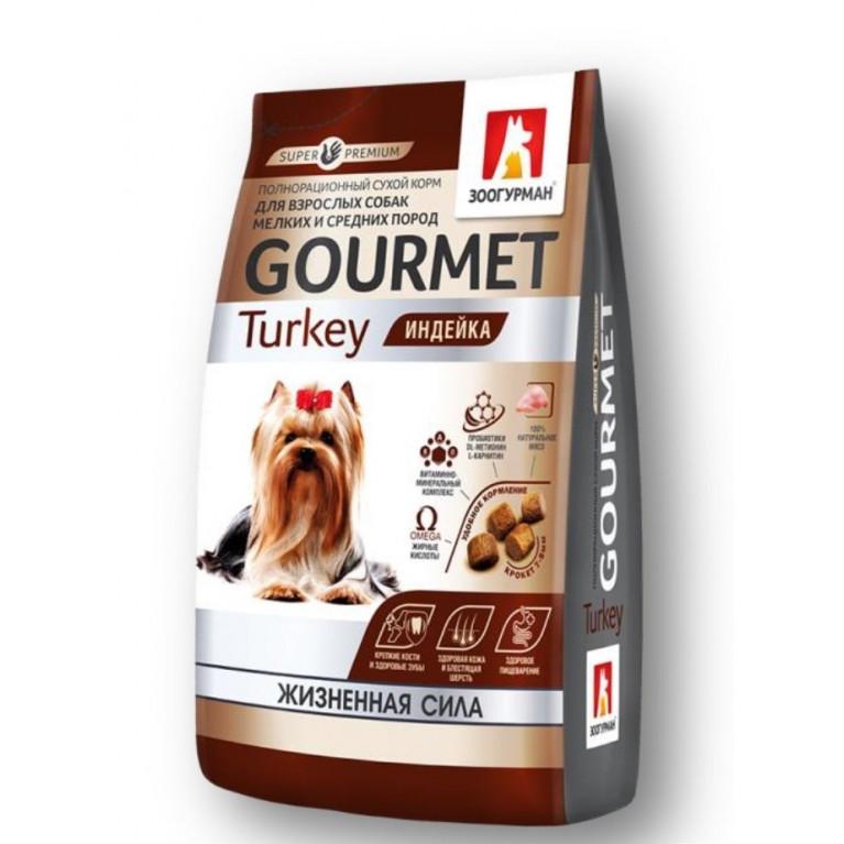Зоогурман Gourmet Turkey Корм для собак малых и средних пород индейка