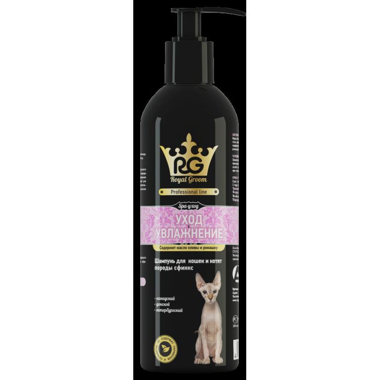 Royal Groom Шампунь Уход и Увлажнение для кошек и котят породы сфинкс, 200 мл