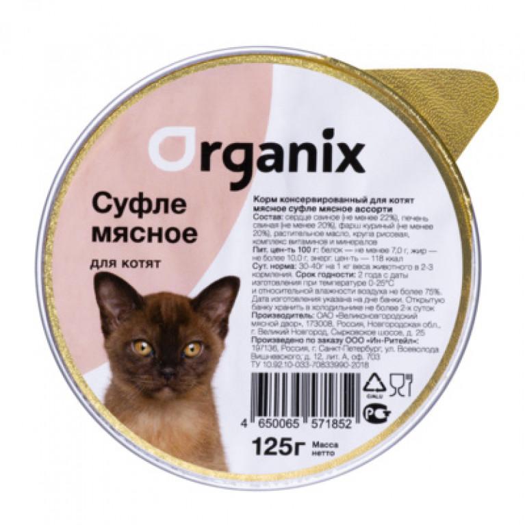 Organix суфле для котят мясное ассорти