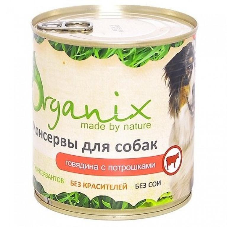 Organix консервы для собак с говядиной и потрошками